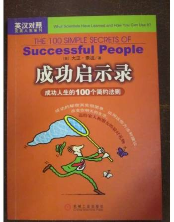 THE 100 SIMPLE SECRETS OF SUCCESSFUL PEOPLE. What scientists have...